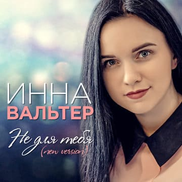 Инна Вальтер -Не для тебя(New Version)