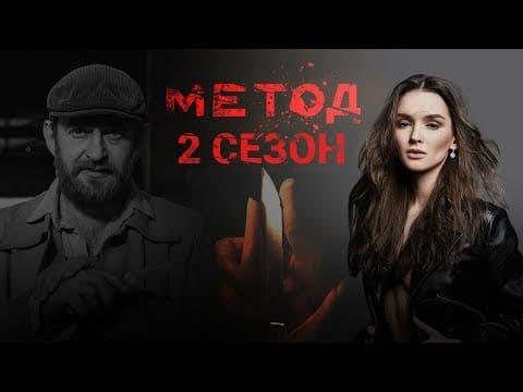 Метод (2 сезон)
