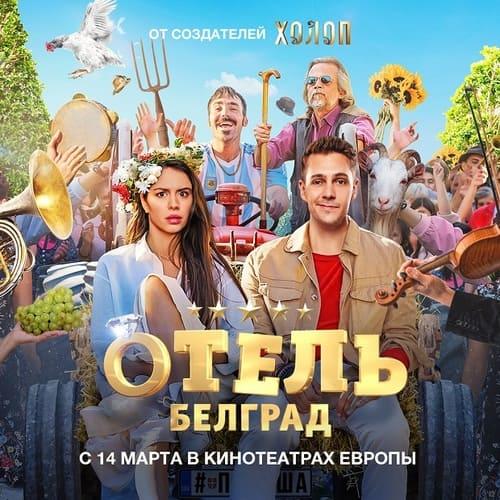 фильм Отель Белград (2020)