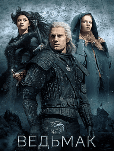 Ведьмак / The Witcher [S01] (2019)