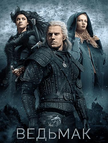 Скачать сериал Ведьмак первый сезон