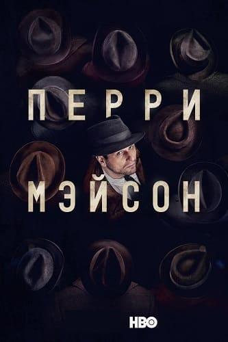 сериал Перри Мэйсон (2020)