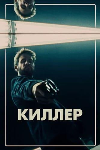 фильм Киллер (2019)
