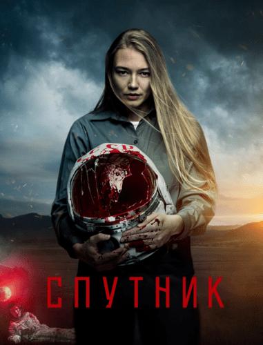 фильм Спутник (2020)