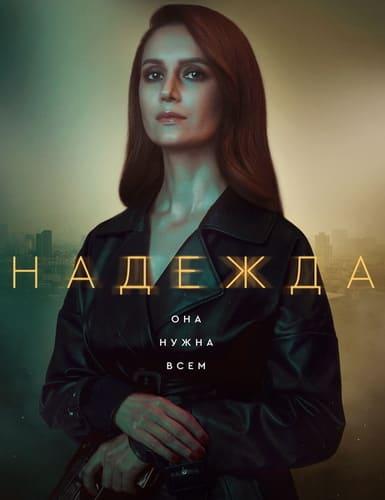 сериал Надежда (2020)