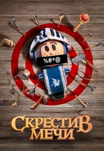 мультсериал Скрестив мечи / 10 серий