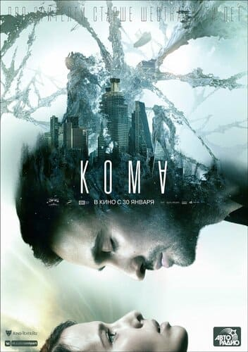 фильм Кома (2020)