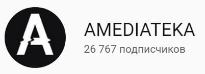 канал Амедиатека на YouTube