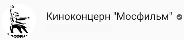 канал Мосфильм фильмы онлайн на YouTube бесплатно