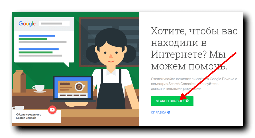 Google Search Console даром